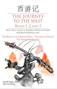 The Journey to the West, Books 1, 2 and 3